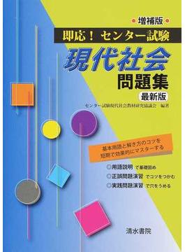 即応!センター試験現代社会問題集 最新版 増補版