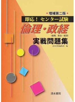 即応!センター試験倫理・政経実戦問題集 倫理,政治・経済 増補第2版