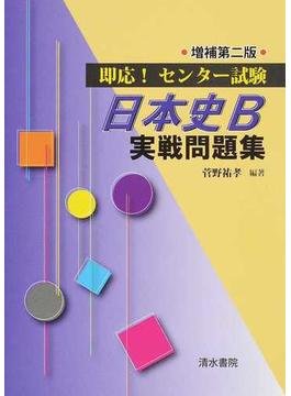 即応!センター試験日本史B実戦問題集 増補第2版