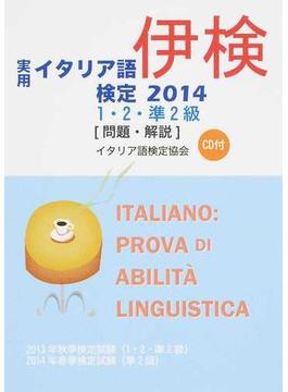 実用イタリア語検定1・2・準2級〈問題・解説〉 2013年秋季検定試験(1・2・準2級)2014年春季検定試験(準2級) 2014