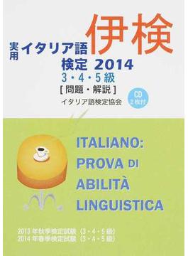 実用イタリア語検定3・4・5級〈問題・解説〉 2013年秋季検定試験(3・4・5級)2014年春季検定試験(3・4・5級) 2014