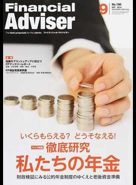 Financial Adviser 2014.9 ワイド特集いくらもらえる?どうそなえる!徹底研究私たちの年金