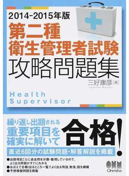 第二種衛生管理者試験攻略問題集 2014−2015年版