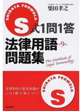 S式1問1答法律用語問題集 第9版
