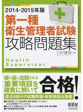 第一種衛生管理者試験攻略問題集 2014−2015年版