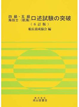 四級・五級海技士〈航海〉口述試験の突破 6訂版