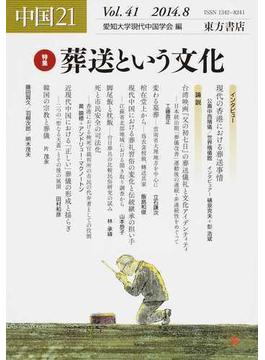 中国21 Vol.41(2014.8) 特集葬送という文化