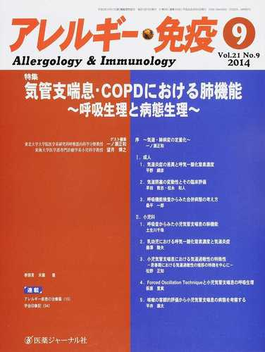 アレルギー・免疫 Vol.21No.9(2014−9) 特集気管支喘息・COPDにおける肺機能