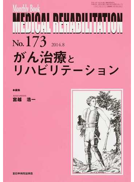 MEDICAL REHABILITATION Monthly Book No.173(2014.8) がん治療とリハビリテーション