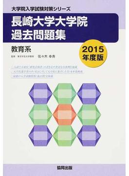 長崎大学大学院過去問題集 教育系 2015年度版