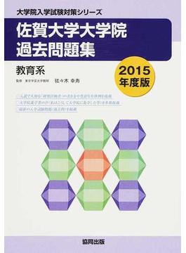 佐賀大学大学院過去問題集 教育系 2015年度版