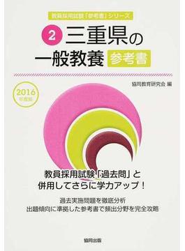三重県の一般教養参考書 2016年度版