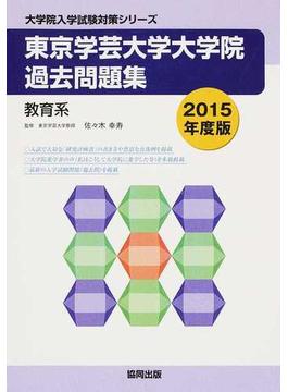 東京学芸大学大学院過去問題集 教育系 2015年度版