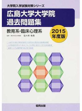 広島大学大学院過去問題集 教育系・臨床心理系 2015年度版