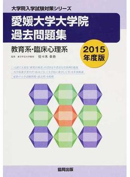 愛媛大学大学院過去問題集 教育系・臨床心理系 2015年度版