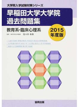 早稲田大学大学院過去問題集 教育系・臨床心理系 2015年度版