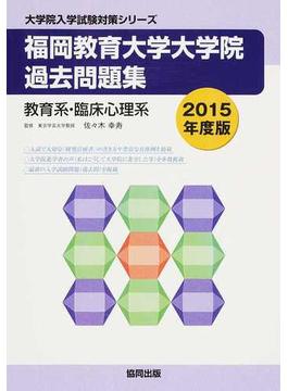 福岡教育大学大学院過去問題集 教育系・臨床心理系 2015年度版