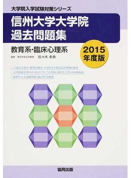 信州大学大学院過去問題集 教育系・臨床心理系 2015年度版