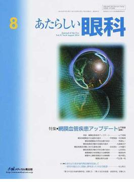 あたらしい眼科 Vol.31No.8(2014August) 特集・網膜血管疾患アップデート