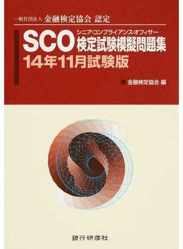 SCO検定試験模擬問題集 シニア・コンプライアンス・オフィサー 一般社団法人金融検定協会認定 14年11月試験版