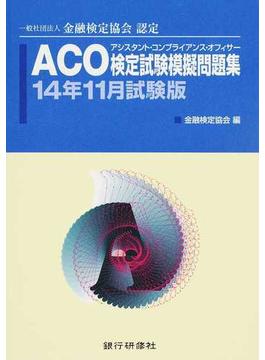 ACO検定試験模擬問題集 アシスタント・コンプライアンス・オフィサー 一般社団法人金融検定協会認定 14年11月試験版