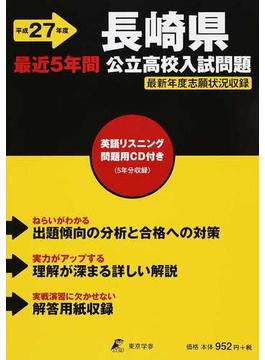 長崎県公立高校入試問題 最近5年間 平成27年度
