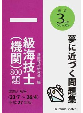 一級海技士〈機関〉800題 問題と解答(23/7〜26/4) 平成27年版