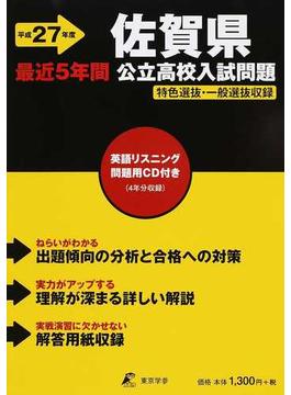 佐賀県公立高校入試問題 最近5年間 平成27年度