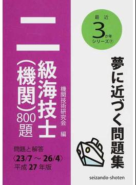 二級海技士〈機関〉800題 問題と解答(23/7〜26/4) 平成27年版