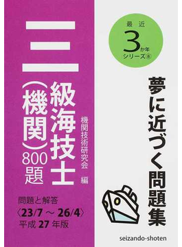 三級海技士〈機関〉800題 問題と解答(23/7〜26/4) 平成27年版