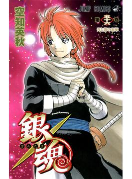 銀魂 第56巻 光と影の将軍(ジャンプコミックス)