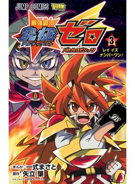 最強銀河究極ゼロバトルスピリッツ 3 (ジャンプ・コミックス)(ジャンプコミックス)