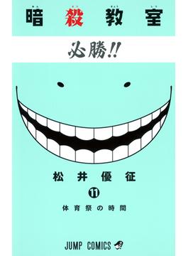 暗殺教室 11 (ジャンプ・コミックス)(ジャンプコミックス)