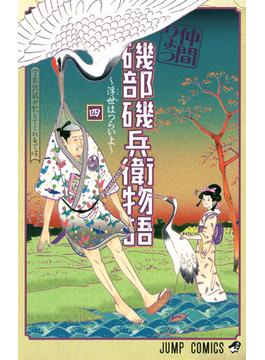 磯部磯兵衛物語〜浮世はつらいよ〜 4 (ジャンプ・コミックス)(ジャンプコミックス)