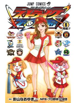 ストライクZONE! 6 (ジャンプ・コミックス)(ジャンプコミックス)