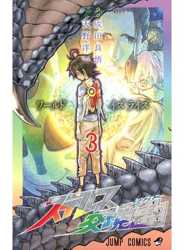 ステルス交境曲 3 (ジャンプ・コミックス)(ジャンプコミックス)