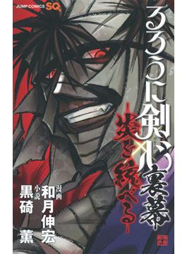 るろうに剣心裏幕 炎を統べる (ジャンプ・コミックス)(ジャンプコミックス)