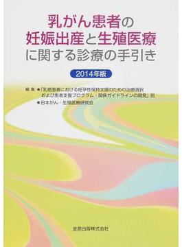 乳がん患者の妊娠出産と生殖医療に関する診療の手引き 2014年版