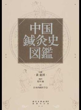 中国鍼灸史図鑑 第1巻