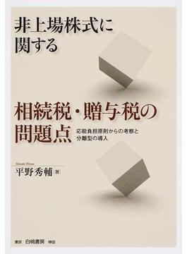 非上場株式に関する相続税・贈与税の問題点 応能負担原則からの考察と分離型の導入