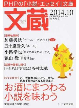 文蔵 2014.10 〈ブックガイド〉お酒にまつわる小説を味わう(PHP文芸文庫)