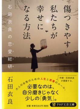 傷つきやすい私たちが幸せになる方法 石田衣良の恋愛総研(PHP文芸文庫)