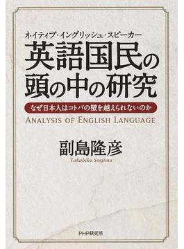 英語国民の頭の中の研究 なぜ日本人はコトバの壁を越えられないのか