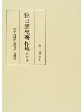 牧田諦亮著作集 第6巻 浄土教研究・徹定上人研究