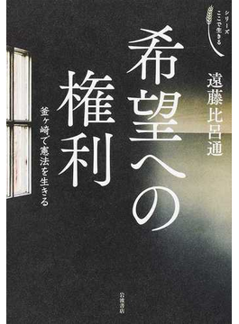 希望への権利 釜ケ崎で憲法を生きる