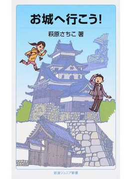 お城へ行こう!(岩波ジュニア新書)