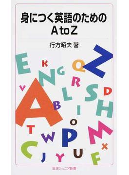 身につく英語のためのA to Z(岩波ジュニア新書)