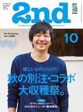 2nd 2014年10月号 Vol.91(2nd)