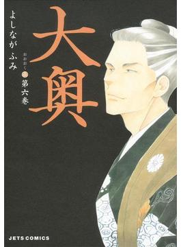 大奥(6)(ジェッツコミックス)