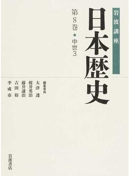 岩波講座日本歴史 第8巻 中世 3